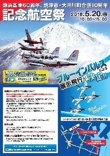 航空祭ポスター